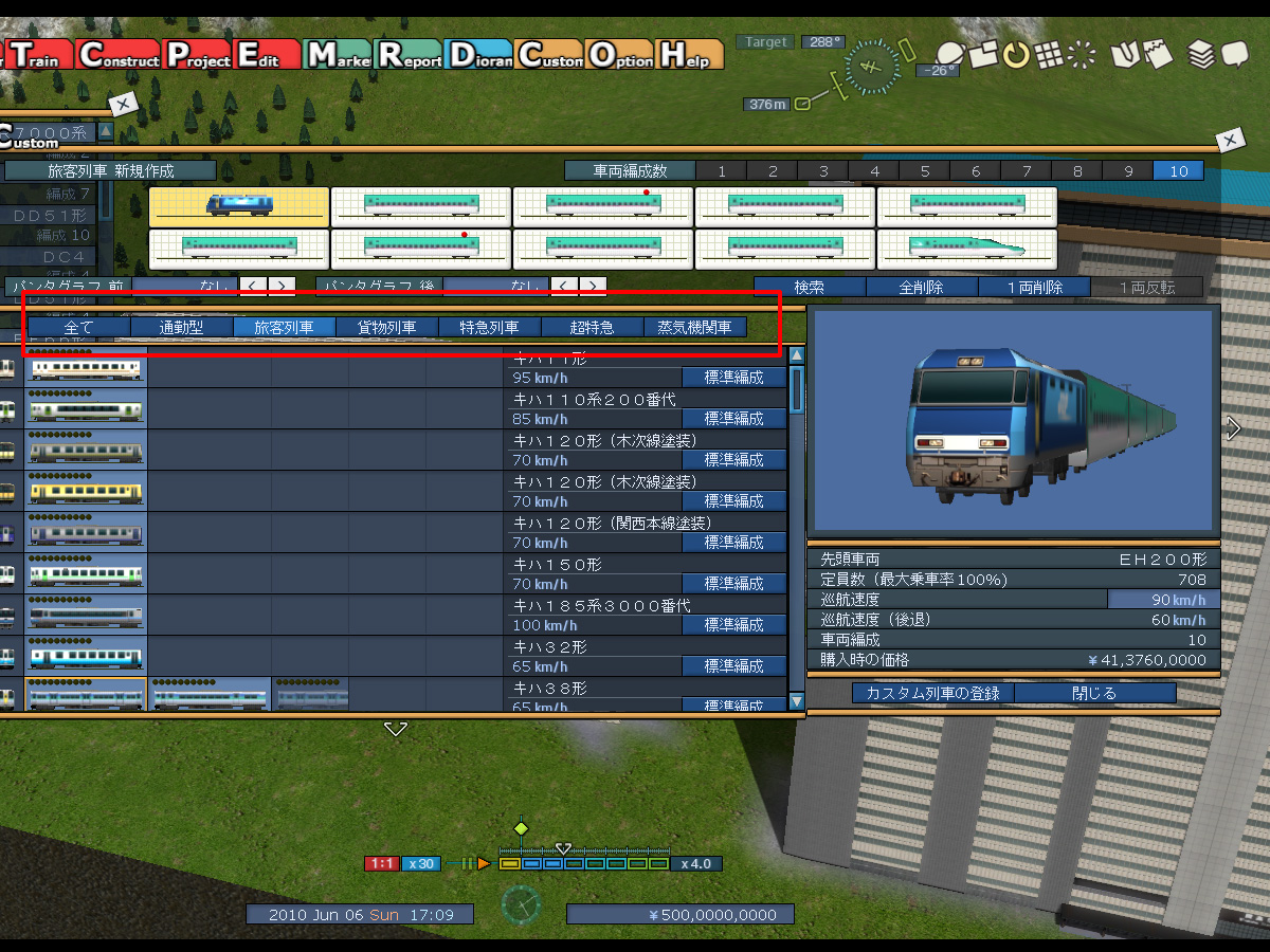 A列車で行こう9V4-1786
