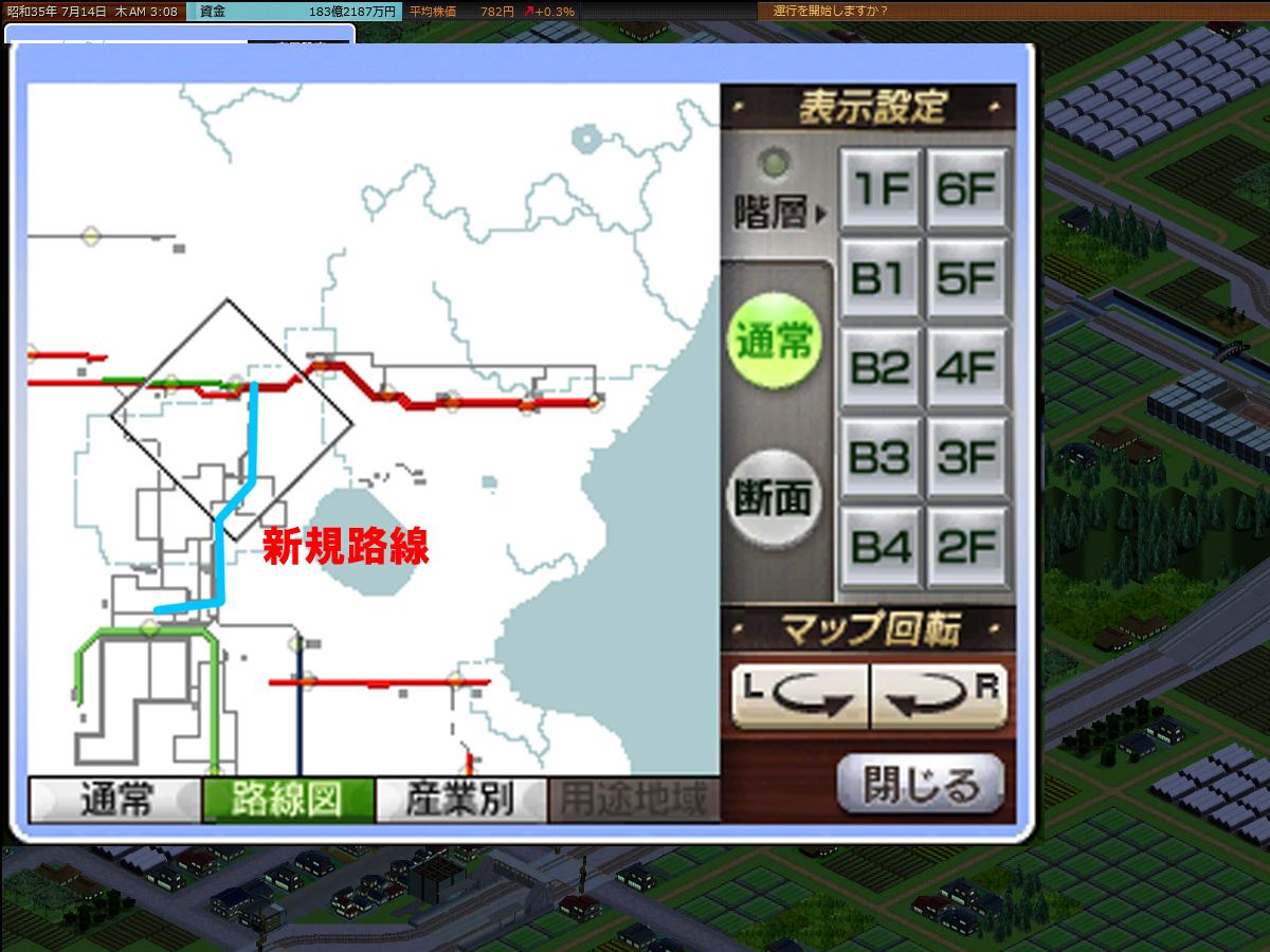 A列車で行こうPC-0036