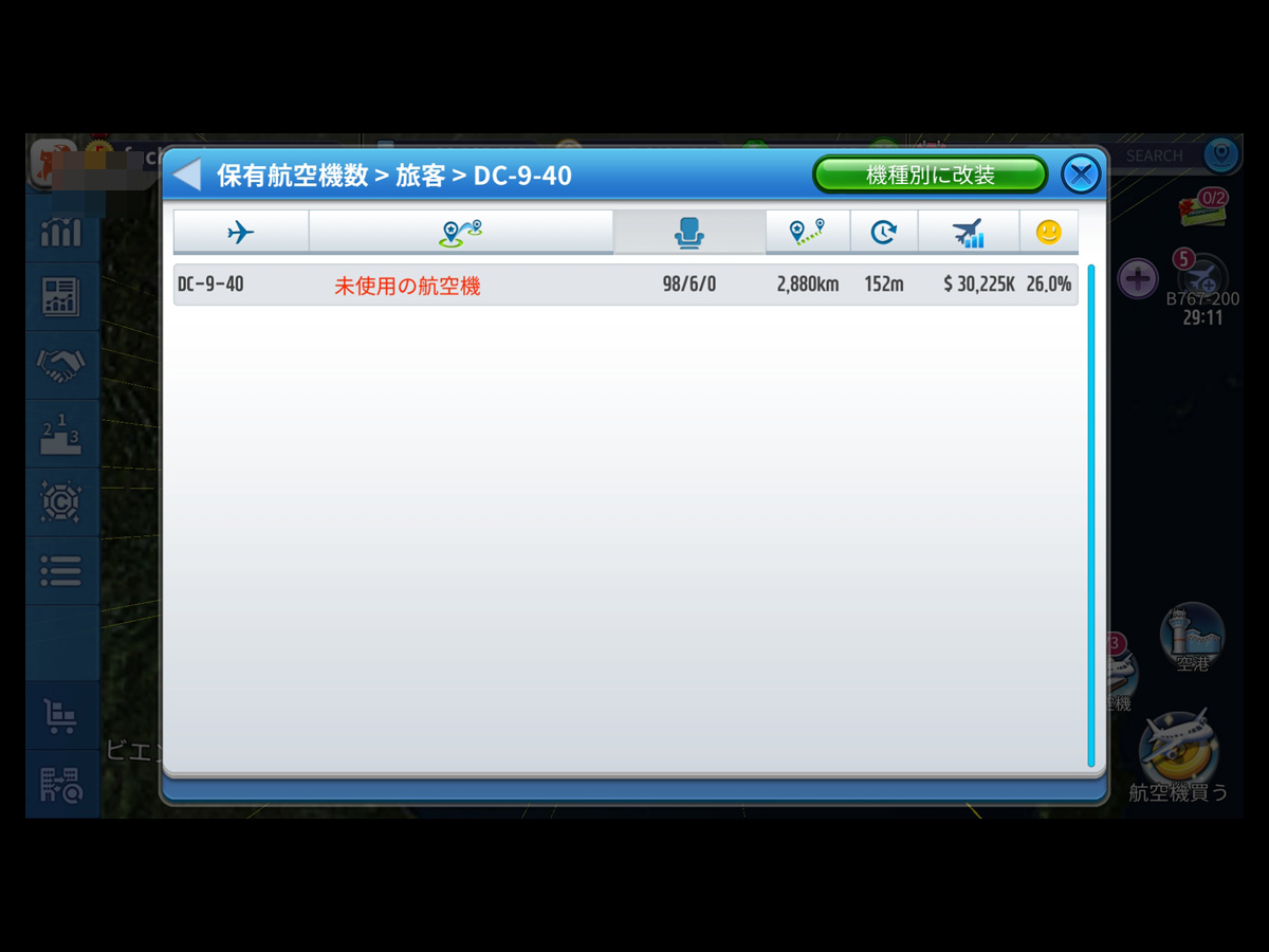ATOプレイ記-0066