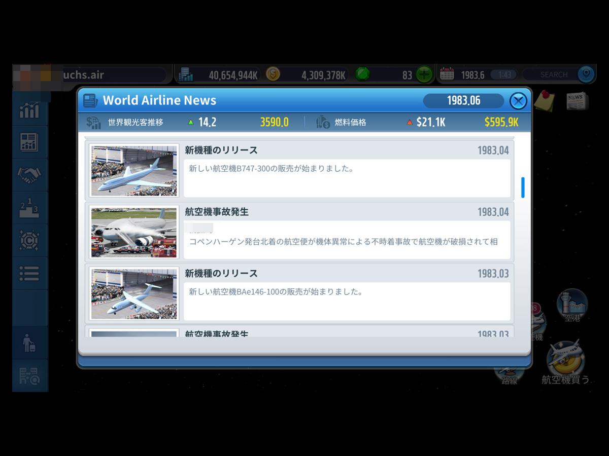 ATOプレイ記-0067