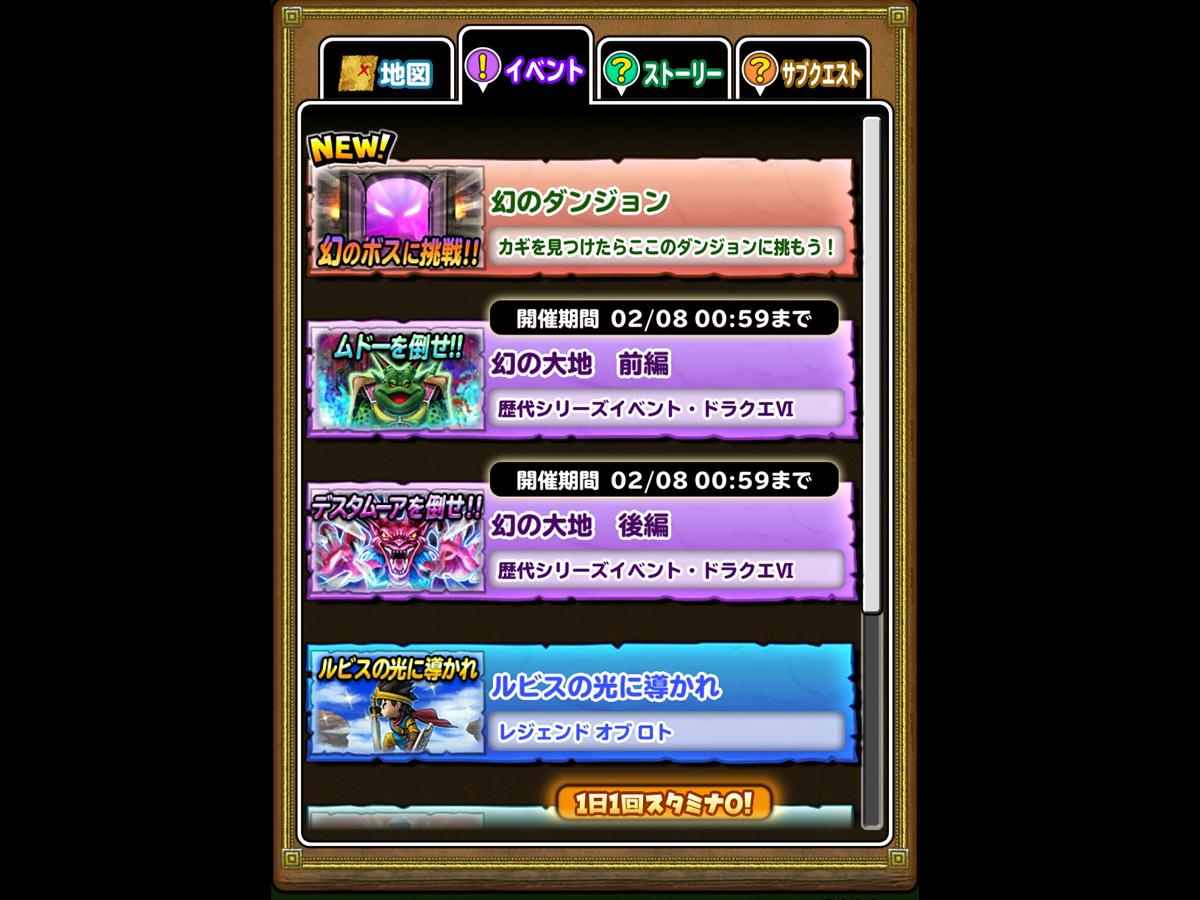 星のドラゴンクエストプレイ記-0000