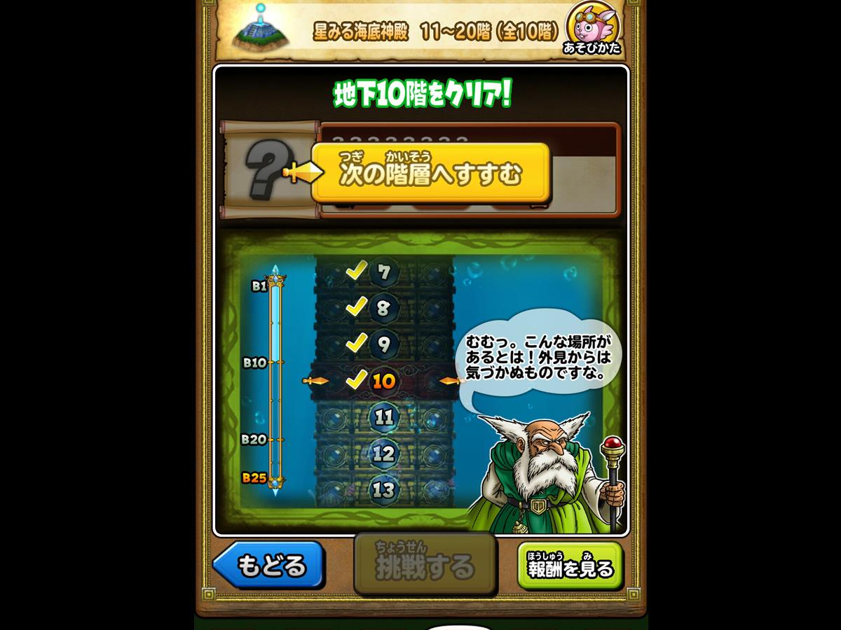 星のドラゴンクエストプレイ記-0016