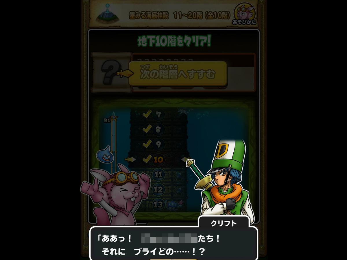 星のドラゴンクエストプレイ記-0017