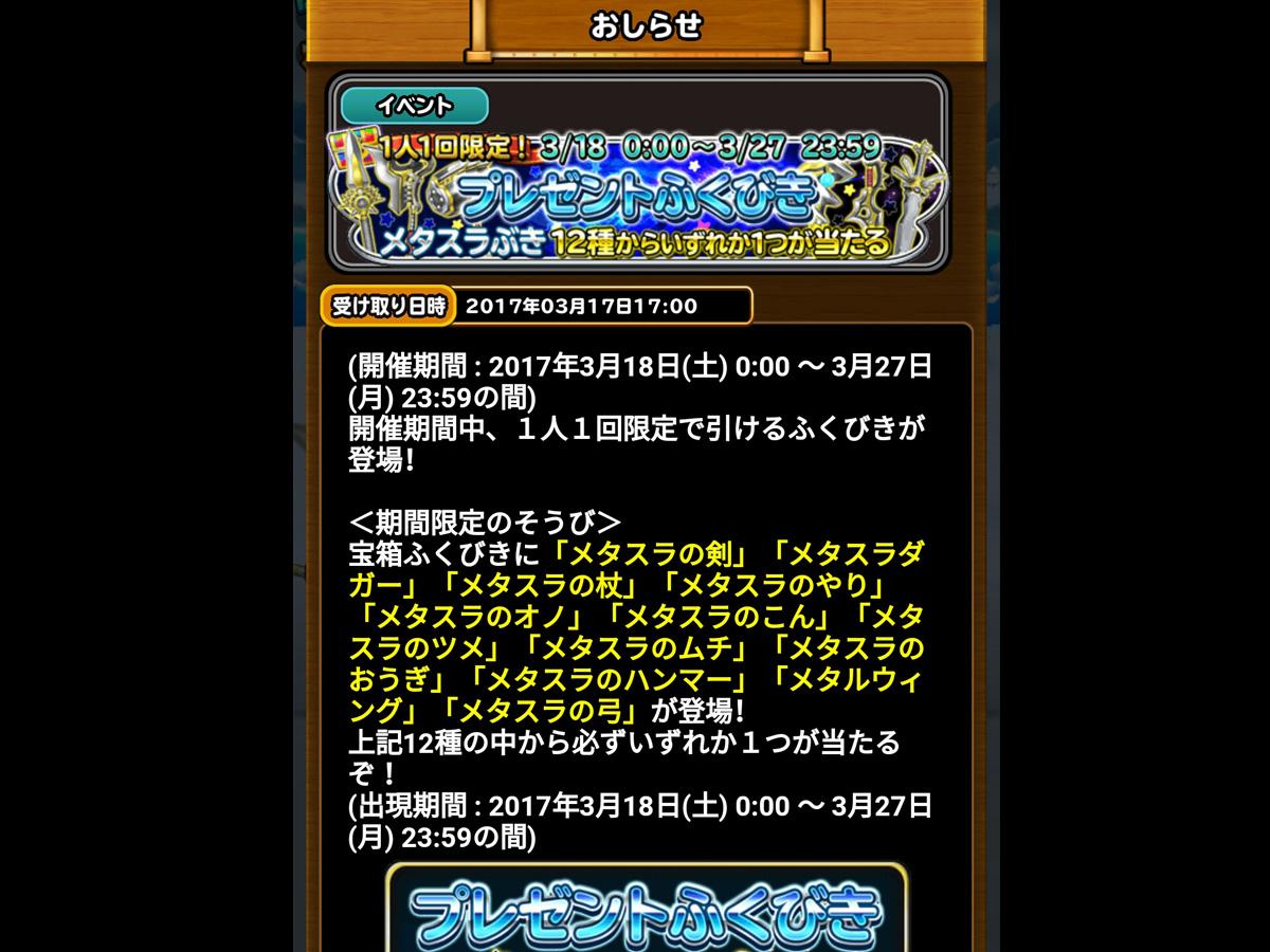 星のドラゴンクエストプレイ記-0021