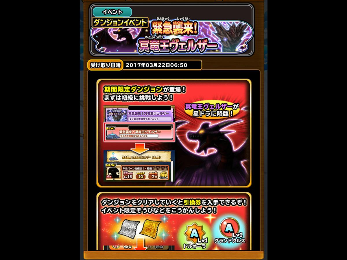 星のドラゴンクエストプレイ記-0026