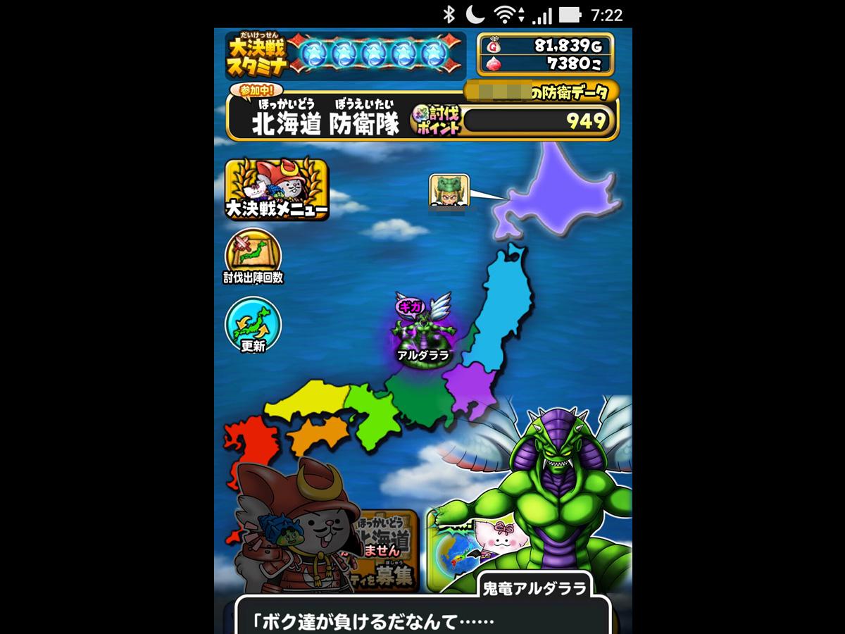 星のドラゴンクエストプレイ記-0035