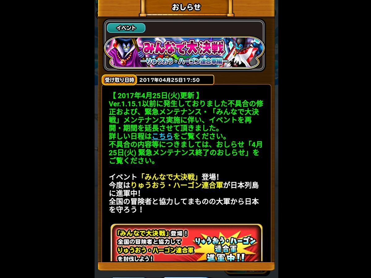 星のドラゴンクエストプレイ記-0041