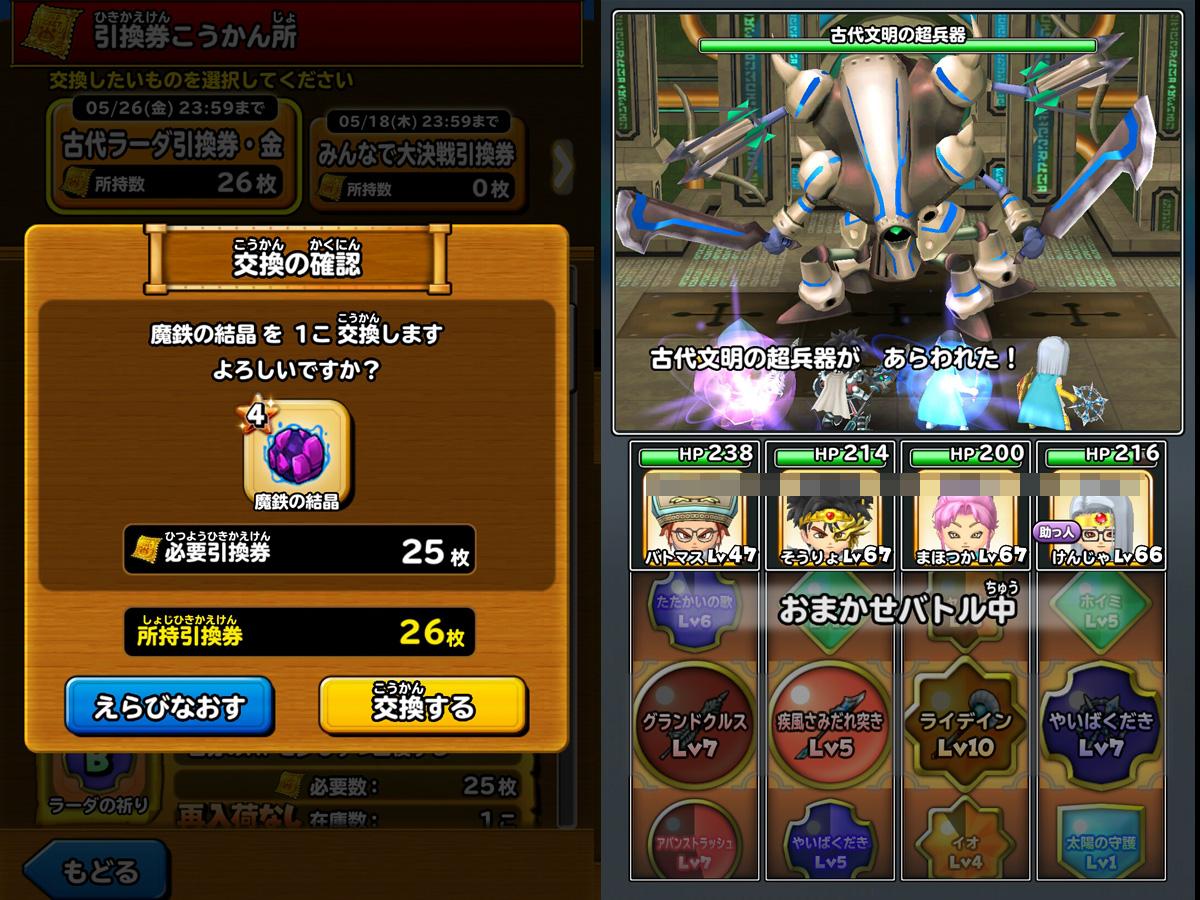 星のドラゴンクエストプレイ記-0049