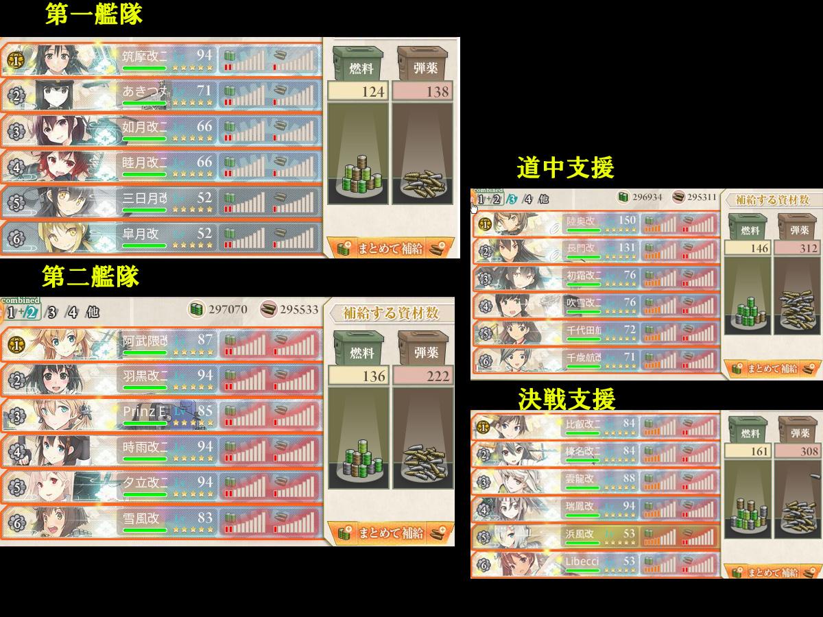 艦これプレイ記-0776