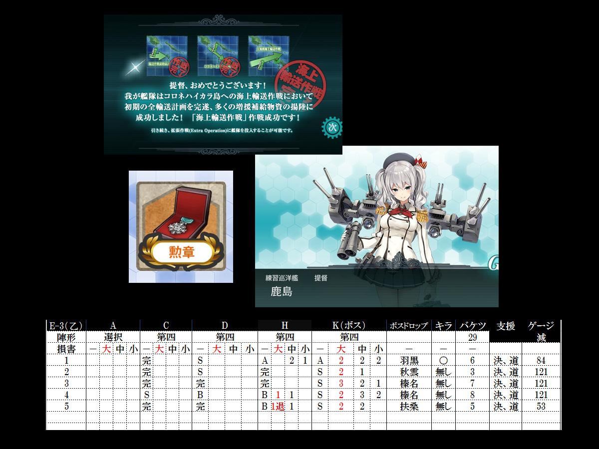 艦これプレイ記-0778