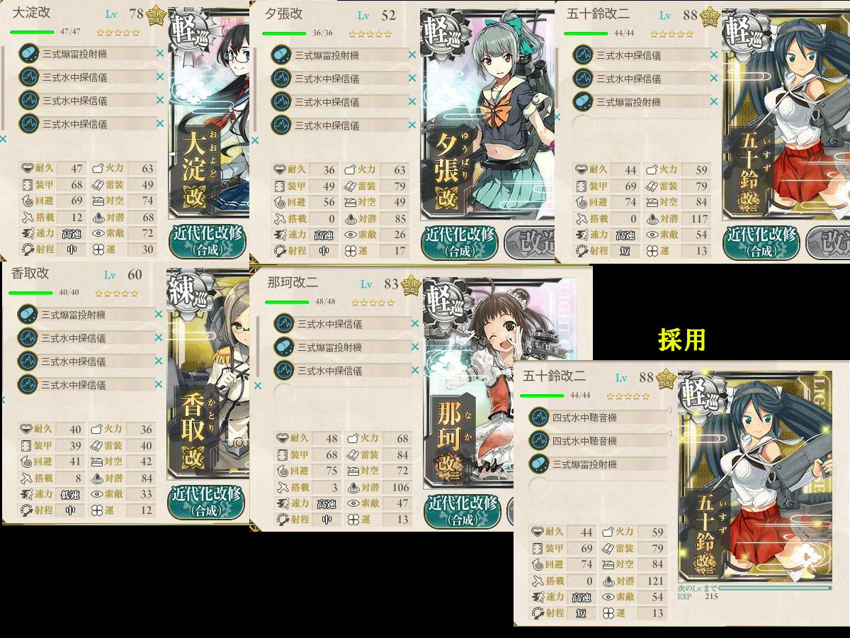 艦これプレイ記-0779