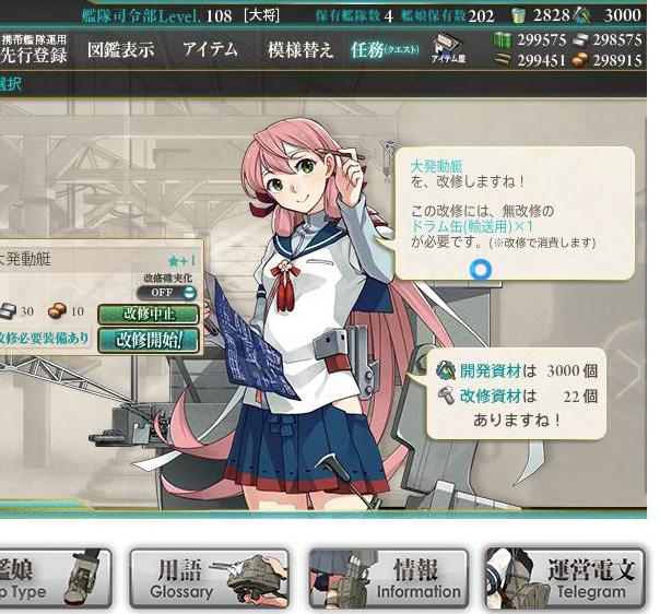 艦これプレイ記-0902