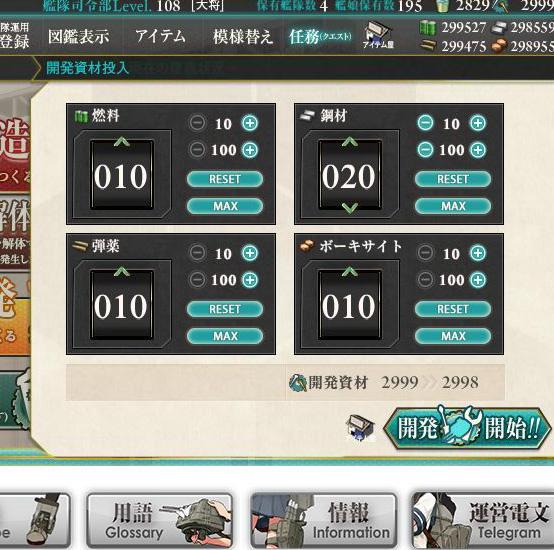 艦これプレイ記-0903