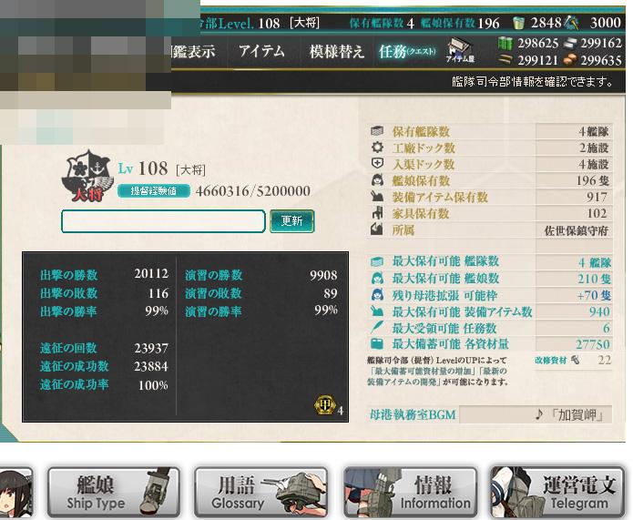 艦これプレイ記-0904
