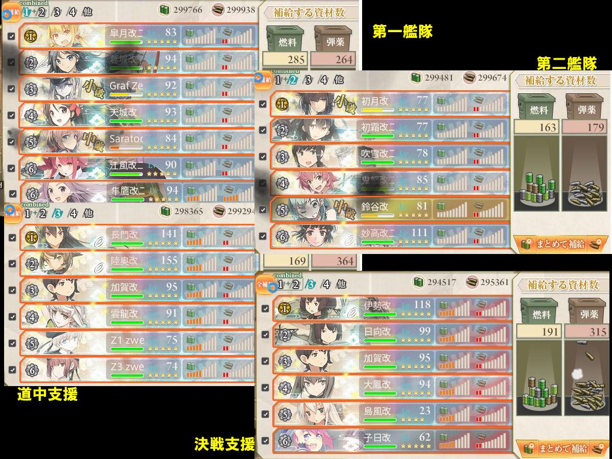 艦これプレイ記-1146