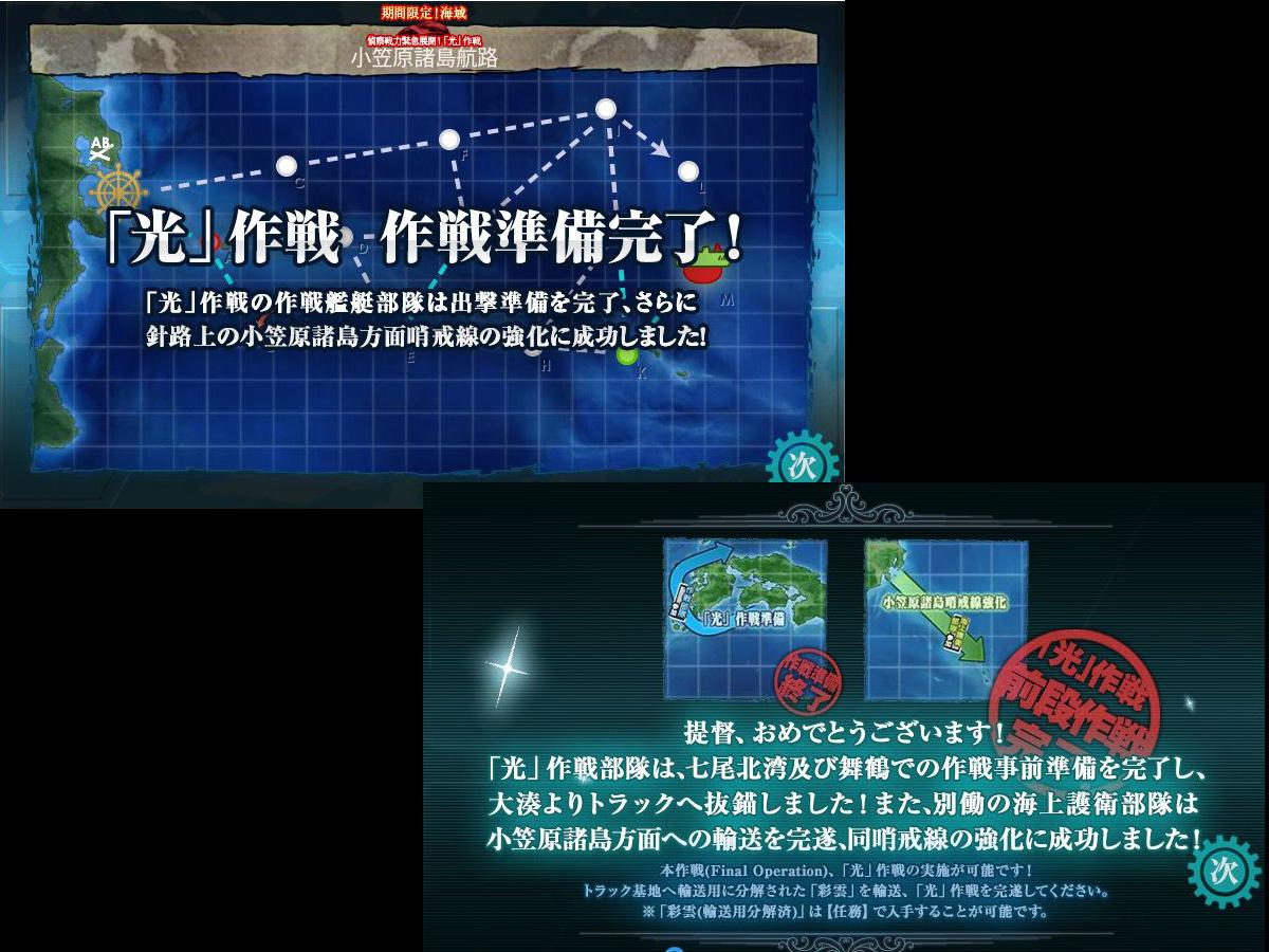 艦これプレイ記-1149