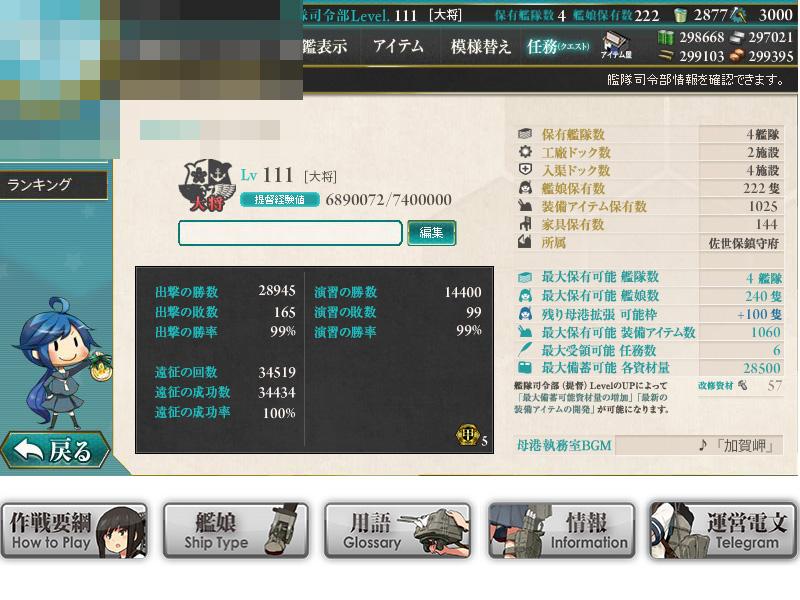 艦これプレイ記-1274