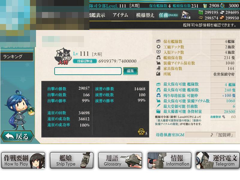 艦これプレイ記-1279