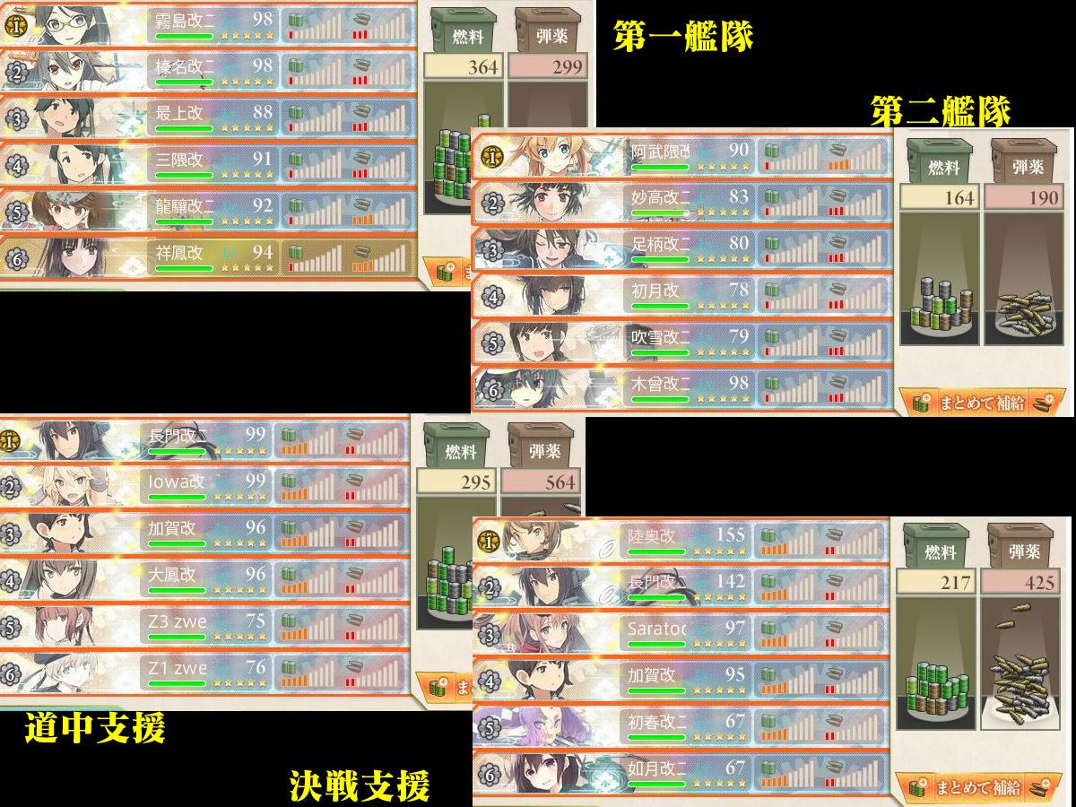 艦これプレイ記-1296