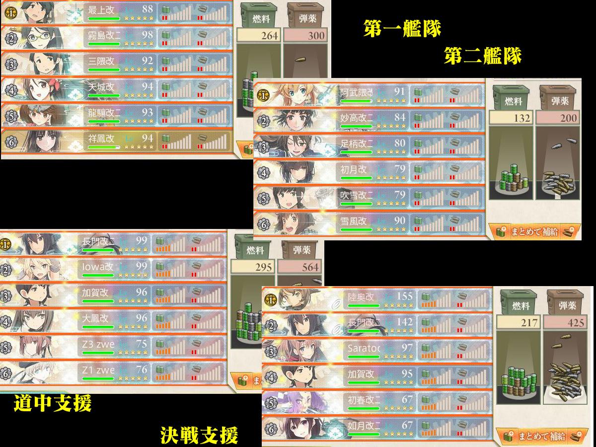 艦これプレイ記-1301