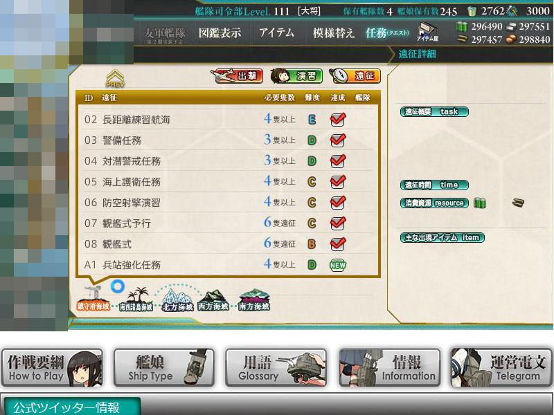 艦これプレイ記-1335