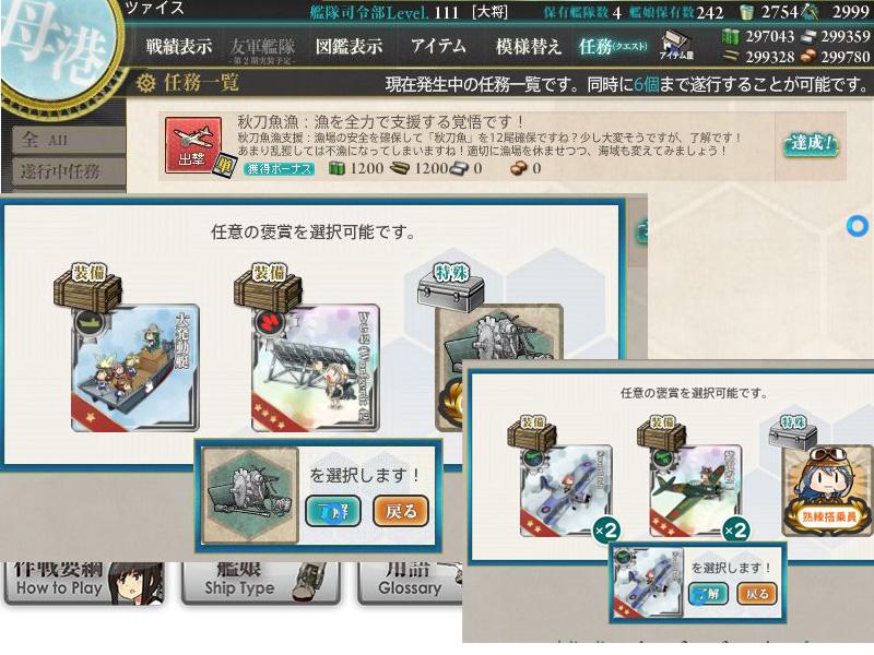 艦これプレイ記-1337