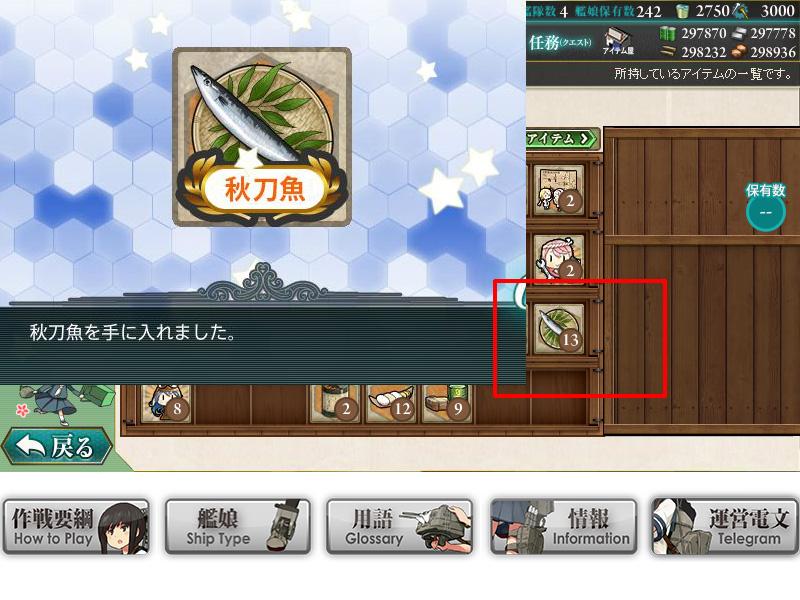 艦これプレイ記-1338