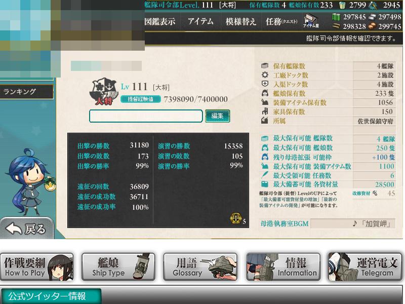 艦これプレイ記-1344
