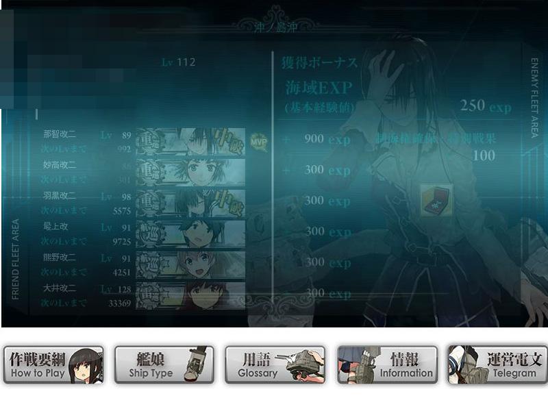 艦これプレイ記-1350