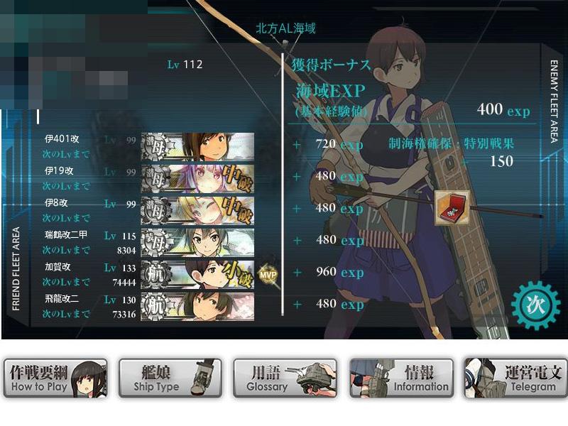 艦これプレイ記-1352