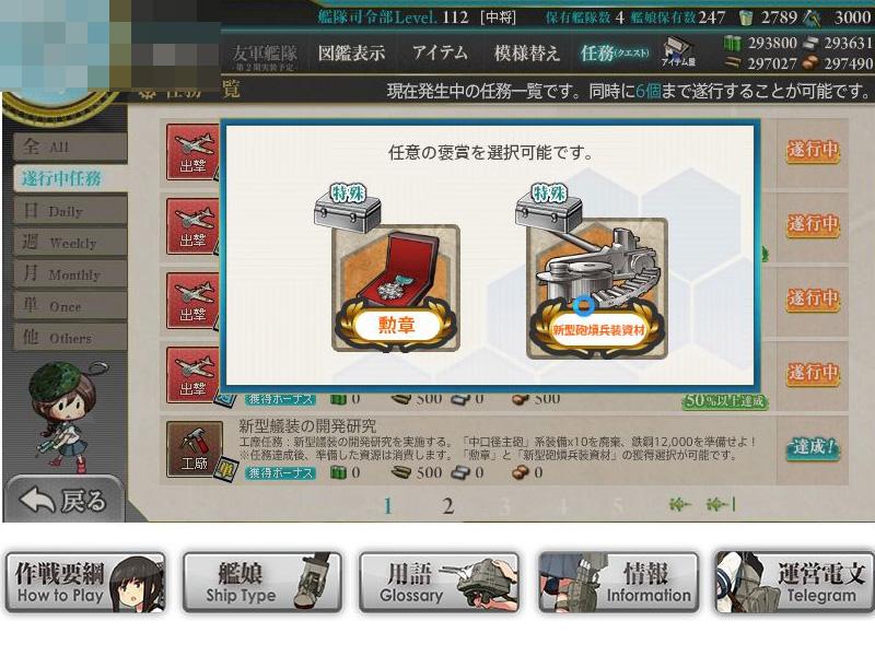 艦これプレイ記-1353