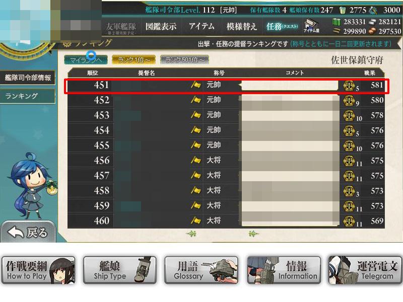艦これプレイ記-1354