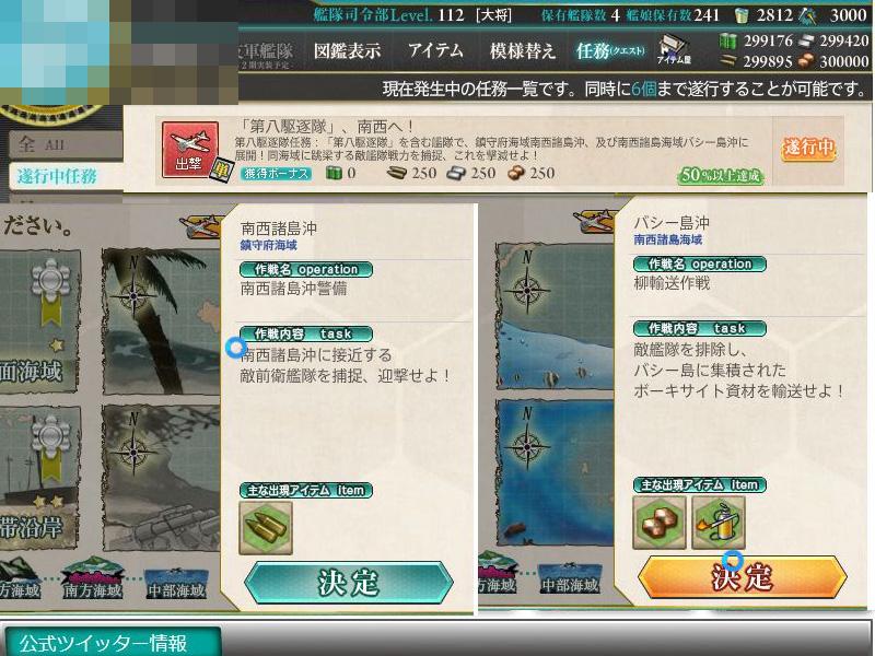 艦これプレイ記-1356