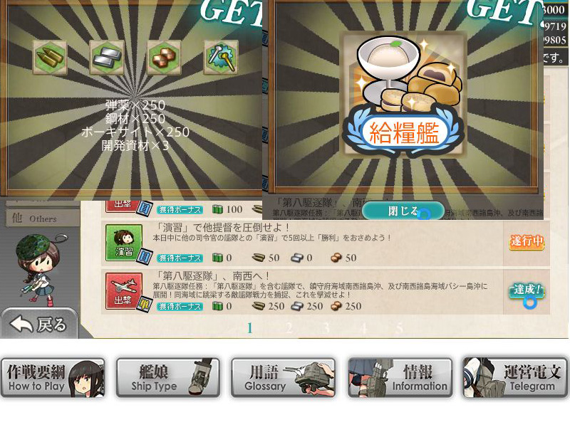 艦これプレイ記-1358