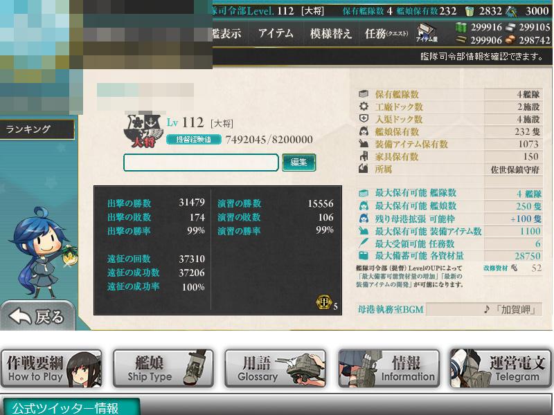 艦これプレイ記-1359