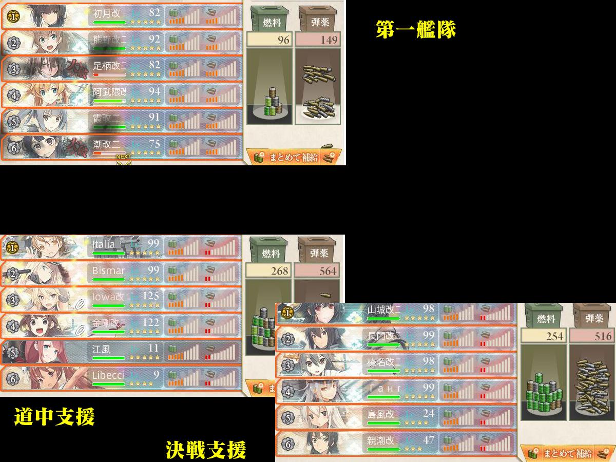 艦これプレイ記-1366