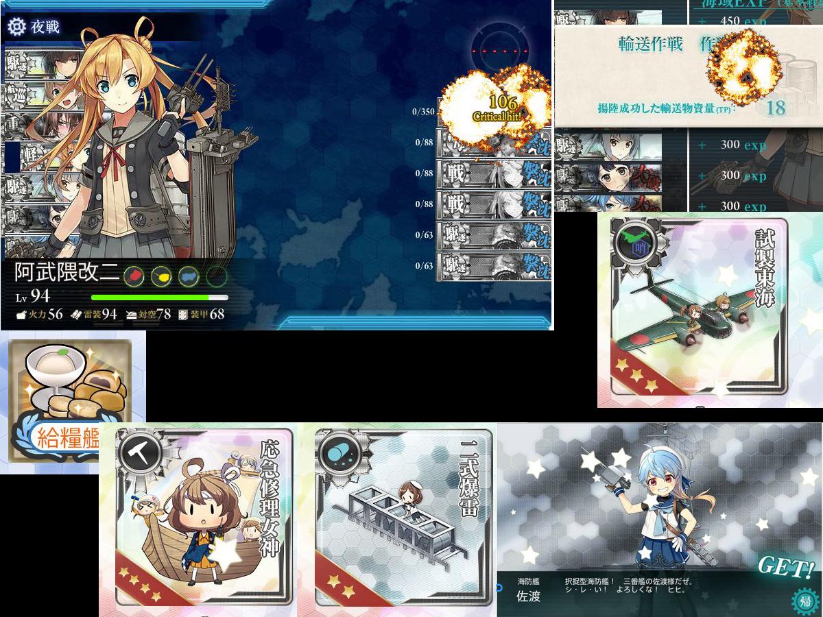 艦これプレイ記-1368