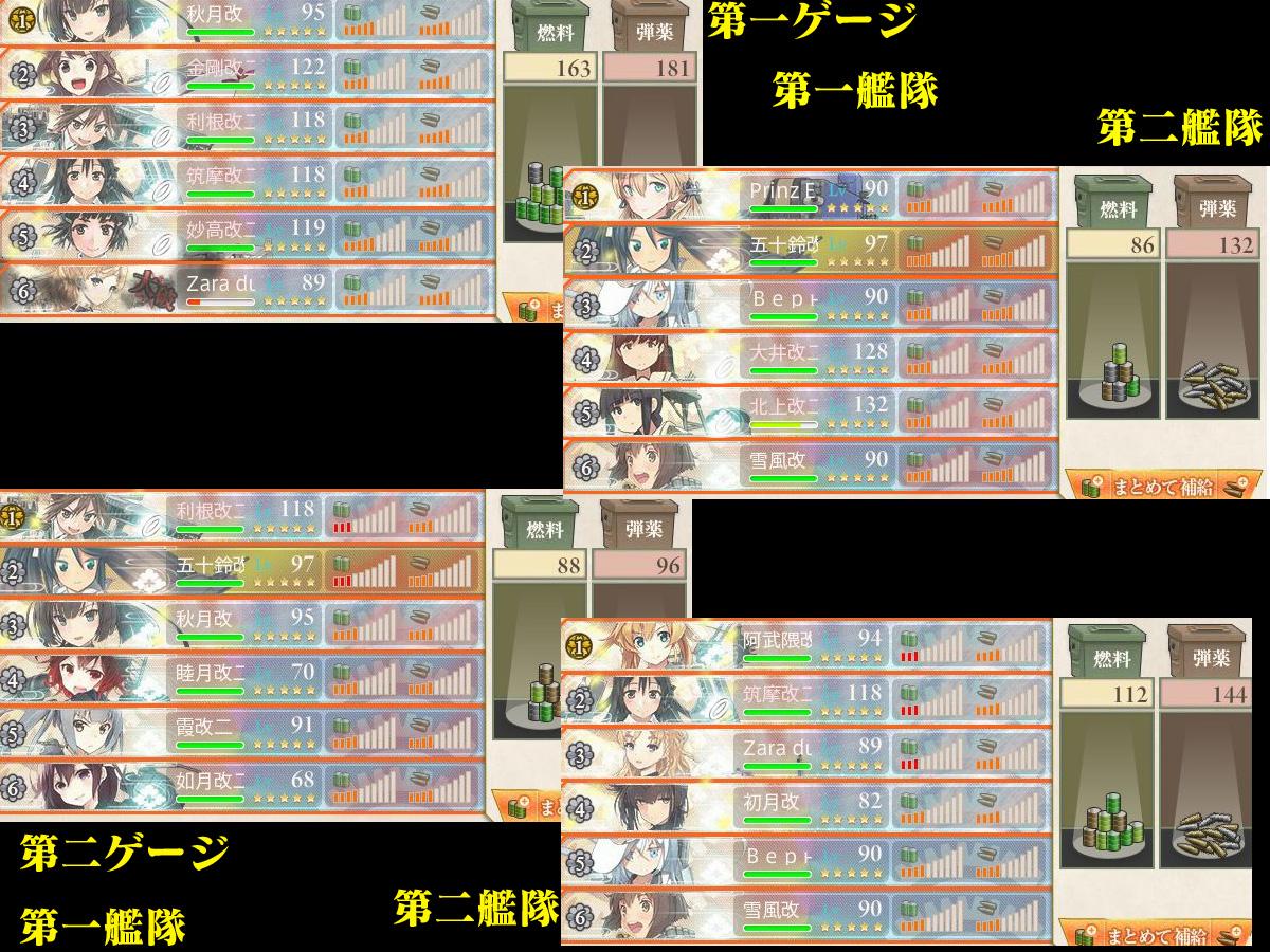 艦これプレイ記-1371