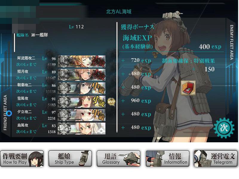 艦これプレイ記-1382