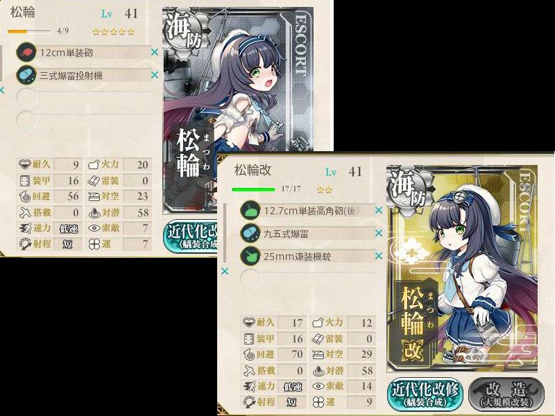 艦これプレイ記-1386