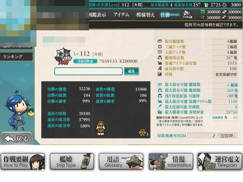 艦これプレイ記-1389