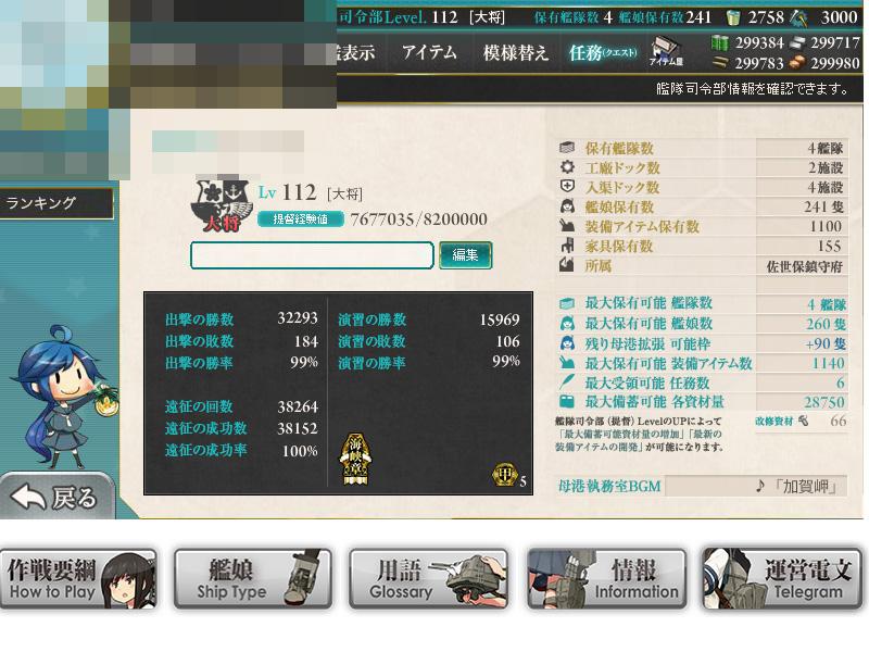 艦これプレイ記-1394