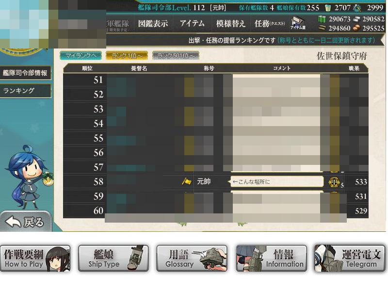 艦これプレイ記-1395