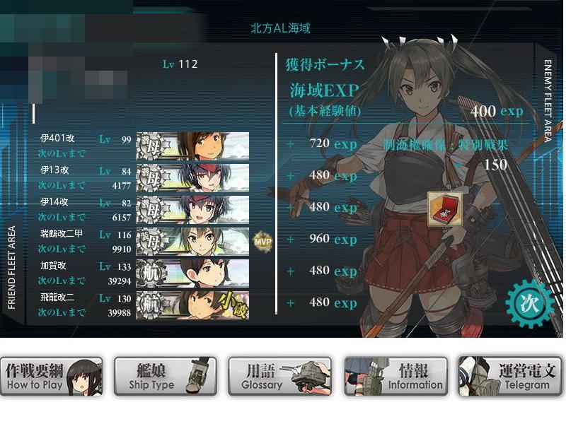艦これプレイ記-1396