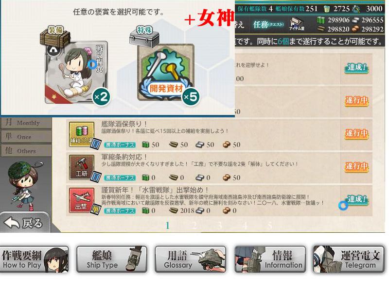 艦これプレイ記-1400