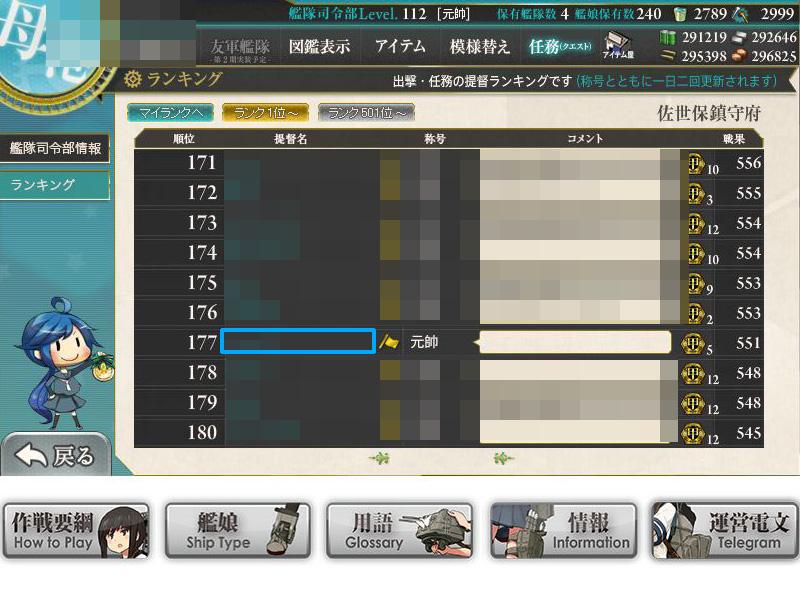 艦これプレイ記-1409