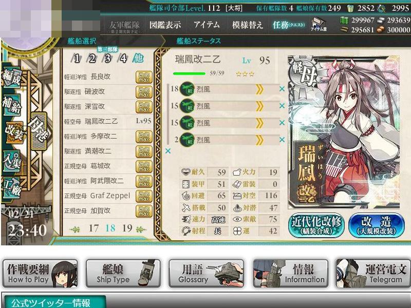 艦これプレイ記-1414