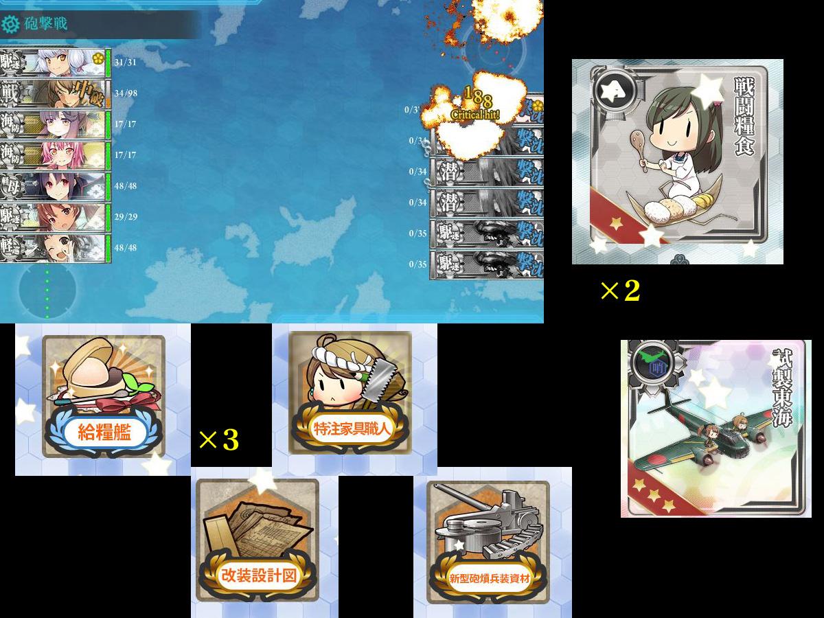 艦これプレイ記-1417