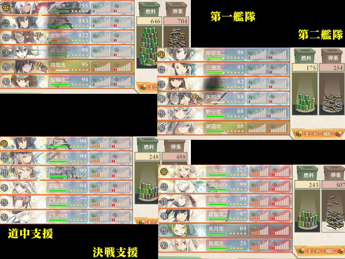 艦これプレイ記-1431