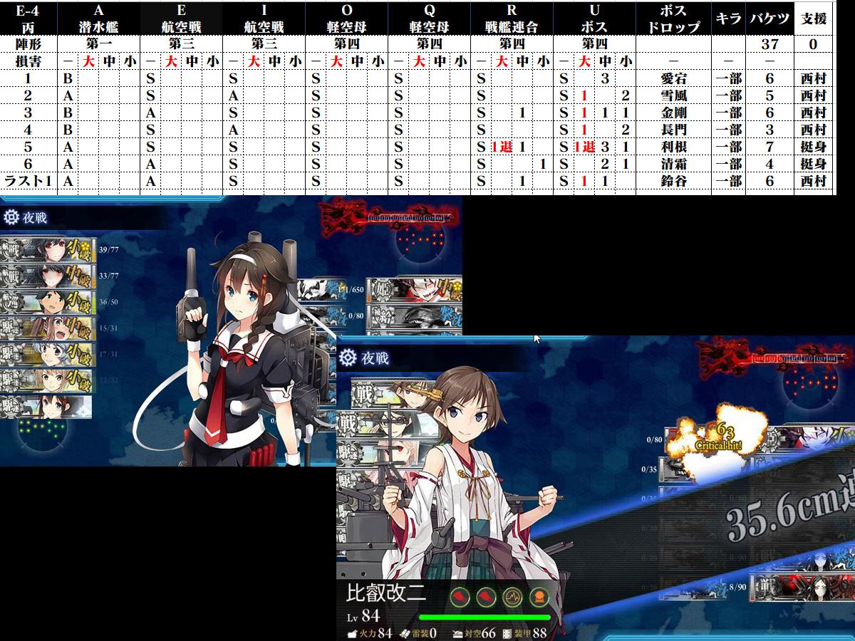 艦これプレイ記-1433